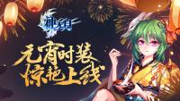 《神无月》元宵节新时装今日上线!年度福利召唤10连必出SSR!