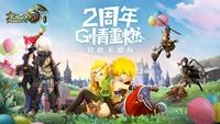 《龙之谷手游》2周年庆 全新版本来袭