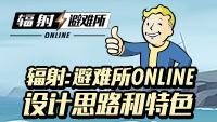 盛大游戏副总裁陈光谈《辐射:避难所Online》