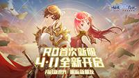 仙境传说RO手游新服集结计划全面升级!