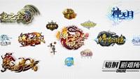 盛大游戏宣布启用新品牌盛趣游戏