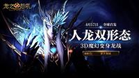 4月17日全球首发《龙之怒吼》魔幻预告片首曝