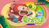 《猴子很忙》魔法輪盤介紹
