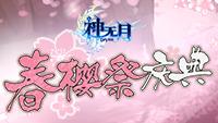 《神无月》浪漫樱花祭!春季限定时装惊艳亮相!