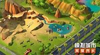《模拟城市:我是市长》新版本将带玩家探秘大自然