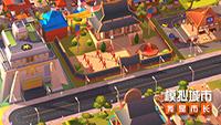 《模拟城市:我是市长》自然风光版本全平台推出