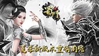 仗剑江湖与子同袍 《蜀门手游》夏季新版重磅爆料