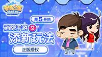 官宣:爱5开拍!消除手游《爱情公寓消消消》新玩法!