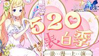 《幻想计划》520表白季 浪漫上演