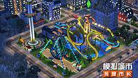 乐享童年!《模拟城市:我是市长》新版本登录