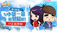 爱5剧透:来《爱情公寓消消消》与小贤一菲做邻居!