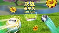 《决战高尔夫》体验模拟真实球场的比赛地图