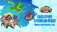 揭开神殿的神秘面纱!《流浪者小岛》iOS新岛开放!