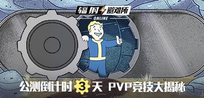 《輻射:避難所Online》公測倒計時3天 pvp競技大揭秘