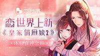"""《恋世界》新玩法""""皇家俏厨娘2""""带你体验食神之路"""