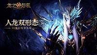 龍神齊聚《龍之怒吼》開啟3D魔幻戰龍新歷程