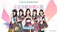 刘念和朱苓出镜 感谢《AKB48樱桃湾之夏》玩家应援