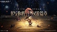 正版授权《权力的游戏手游》四季变换游戏实录鉴赏