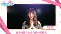 AKB48加藤玲奈 官宣加入《AKB48樱桃湾之夏》