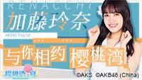 加藤玲奈加盟《AKB48樱桃湾之夏》背后的故事