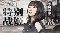 《重装战姬》游戏主题曲《DAYBREAKERS》MV震撼发布