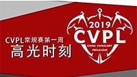 CPVL常规赛高光时刻