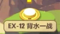《崩坏3》奇异漂流EX12攻略