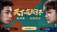 2019年王者荣耀世界冠军杯总决赛宣传片《天下在我怀》