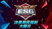 真心话大福利 4399 ESG2019夏季赛总决赛开战