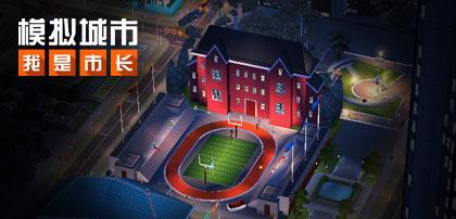 《模拟城市:我是市长》开学季版本获苹果AppStore推荐
