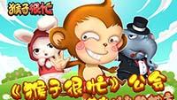 《猴子很忙》公会,为了荣誉战斗的地方