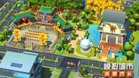 《模拟城市:我是市长》即将迎来盛世华诞版本
