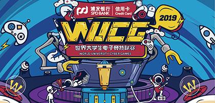WUCG2019全国线上公开赛重磅来袭!轮到你上场了