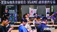白翼的刺激生活!《VGAME:消零世界》試玩會回顧