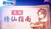 """國慶最強修仙指南《御劍紅塵》""""全民修仙扶持計劃"""""""