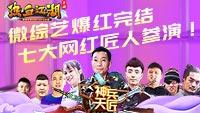 《热血江湖手游》微综艺火爆来袭 七大网红匠人参演