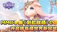 MMO手游《彩虹联萌》CG首曝 开启横版萌世界新冒险