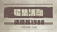 印象1988时代记忆 《泡沫冬景》旧事拾遗活动来袭