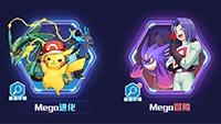《精灵物语》Mega进化开放