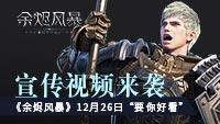 """CG首曝《余烬风暴》12月26日""""要你好看"""""""