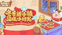 全新玩法现已推出《奶牛镇的小时光》鼠不尽的小快乐