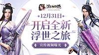 《浮生为卿歌》宣传视频曝光  12.31开启全新浮世之旅