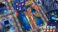 迎接元旦《模拟城市:我是市长》跨年主题建筑登场