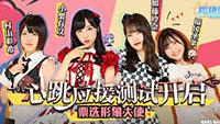 《AKB48樱桃湾之夏》开启心跳应援 闪耀形象大使由你决定