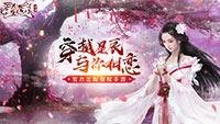 春节版本来袭《星辰变》手游陪你一同欢度新春