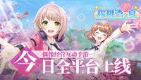 AKB48邀你畅玩樱桃湾之夏