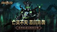 《魔法门之英雄无敌:王朝》新种族墓园视频首曝