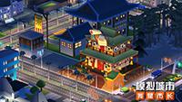 《模拟城市:我是市长》春日郊游版本登录苹果商店