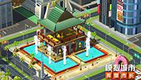 《模拟城市:我是市长》掀起愚人节狂欢