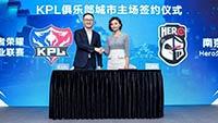 促进南京地域化推广 南京Hero久竞办高校友谊杯线上赛